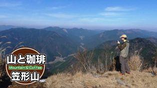 笠形山 パーコレーター 山コーヒー