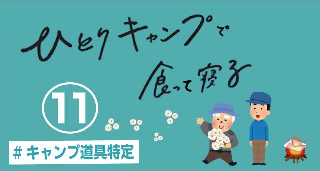 【道具特定】第11話「ひとりキャンプで食って寝る」の装備・衣装を調べてみた⑪【テレビ東京】