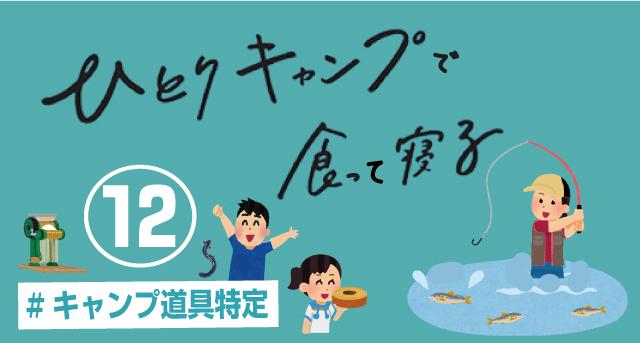 【道具特定】第12話「ひとりキャンプで食って寝る」の装備・衣装を調べてみた⑫【テレビ東京】