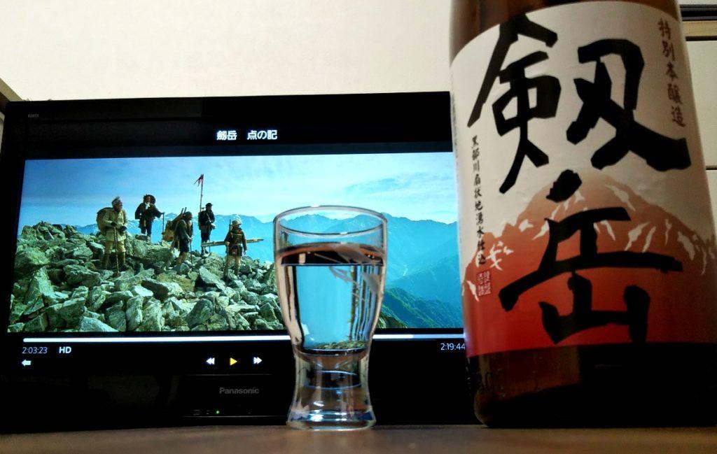 登山の自粛に、山岳映画と山の日本酒