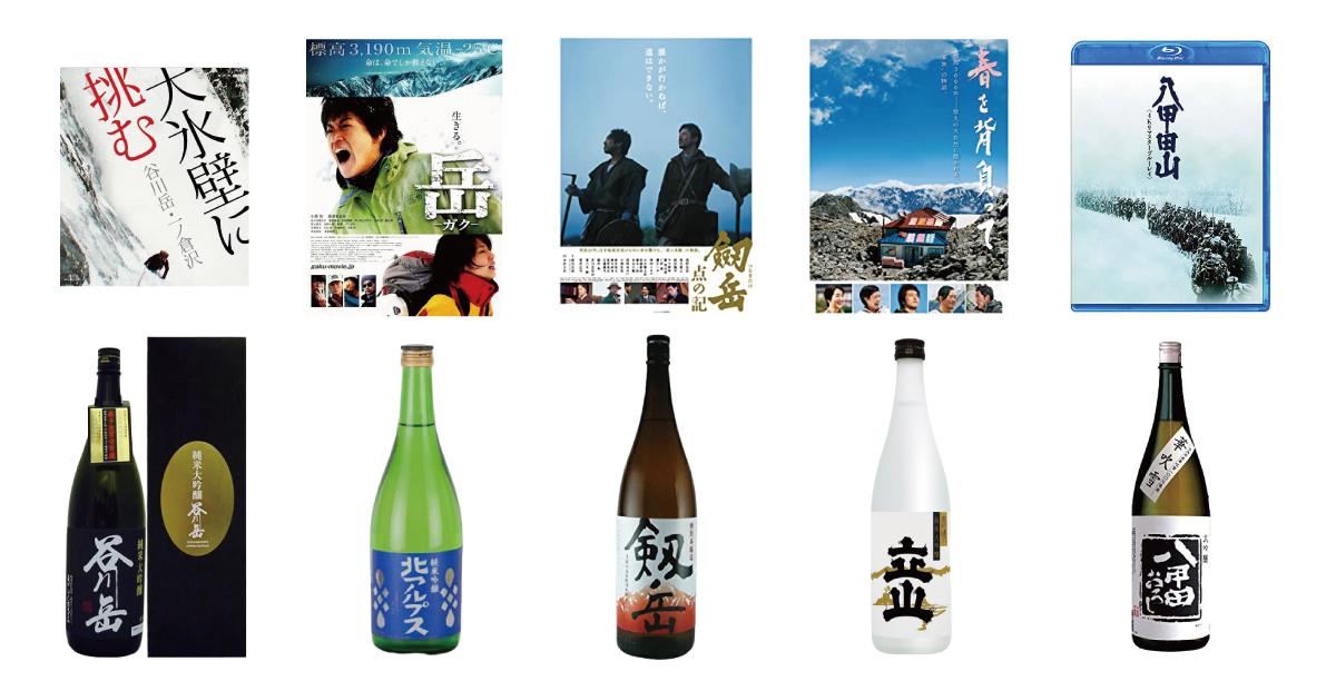 山の映画と山の名前がついたお酒