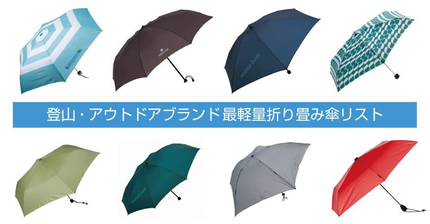 【折り畳み傘最軽量ランキング】登山・アウトドアブランドの傘で一番軽いのは?【200g以下】
