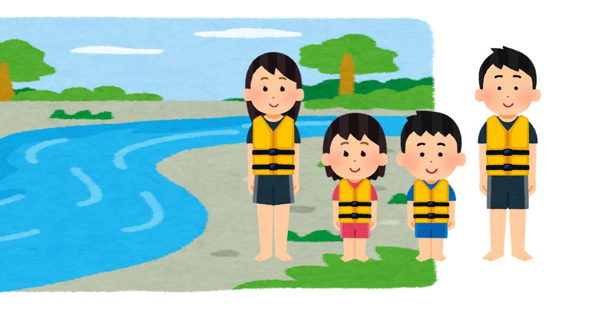 【水難事故予防】川遊び向け・アウトドアブランドのおすすめの子供用ライフジャケット【大人用も】