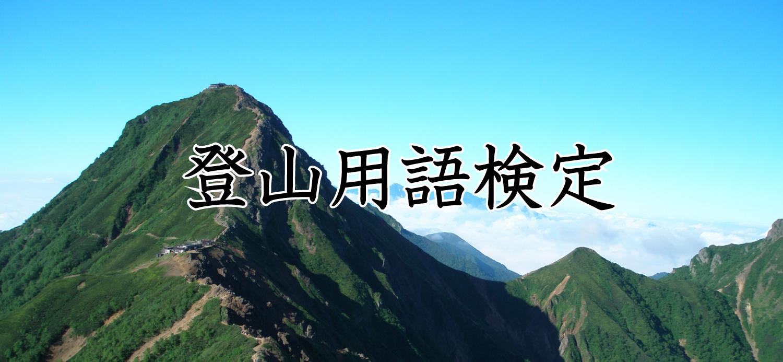 兵庫高校山岳部の登山用語検定