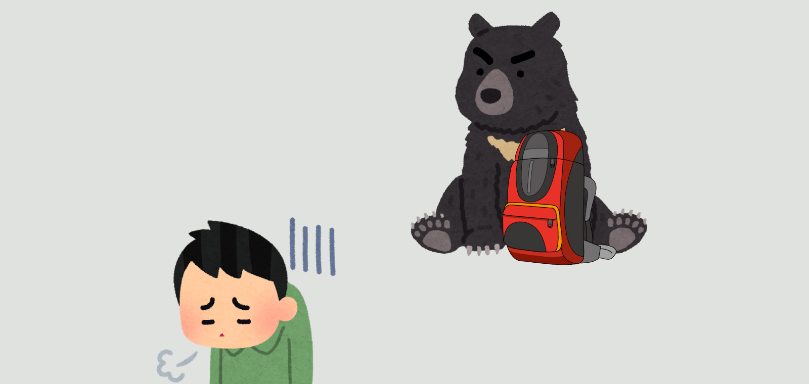 熊ザック取られる保険適用