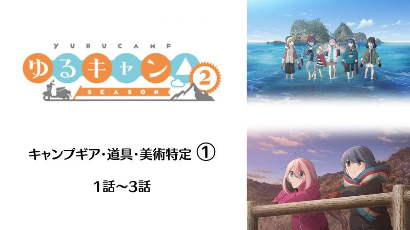 アニメゆるキャン△2キャンプギア道具美術特定