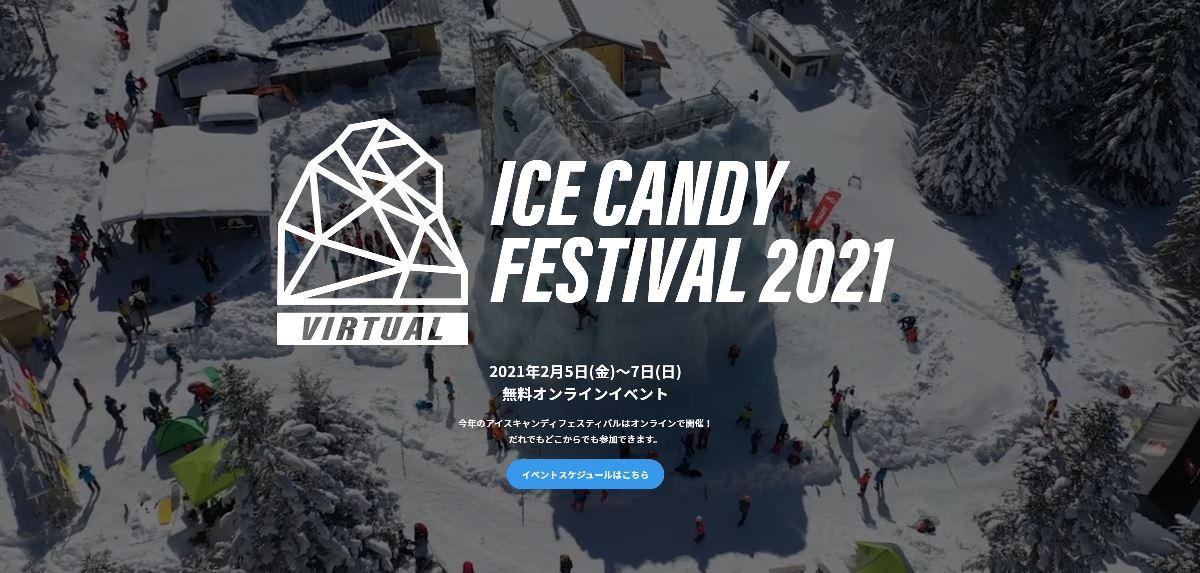 バーチャルアイスキャンディフェスティバルのプログラム内容