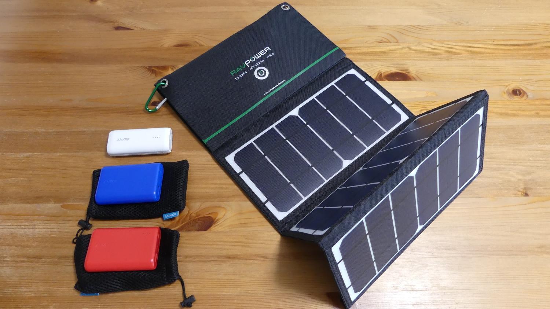 震災停電用携帯ソーラーパネル