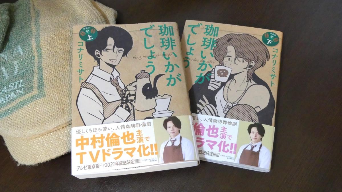 【コーヒー道具特定】ドラマ「珈琲いかがでしょう」で青山一が使っているアイテム・小道具を探してみた