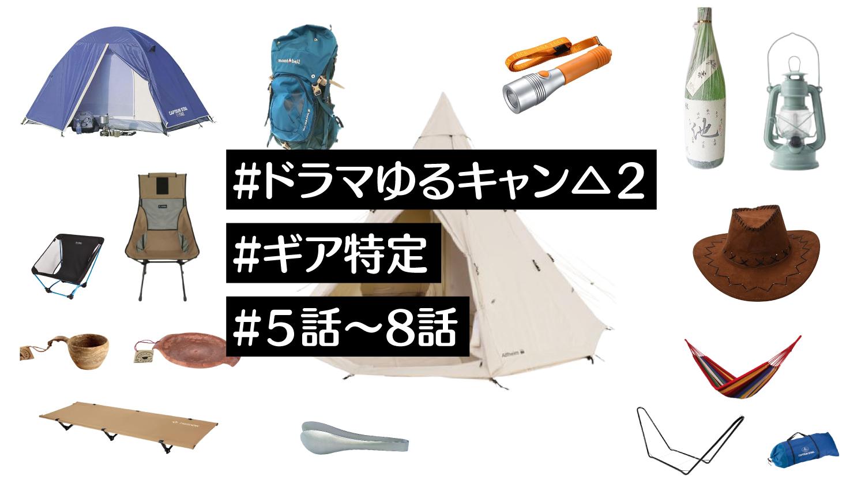 【道具紹介】ゆるキャン△2実写ドラマのキャンプギア特定・比較②【第5話~】